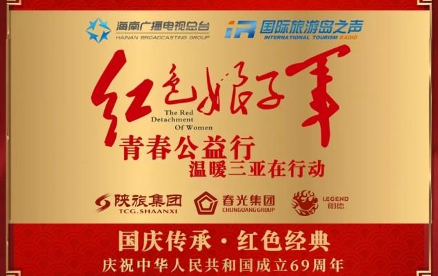 红色经典国庆公益行,弘扬三亚旅游正能量