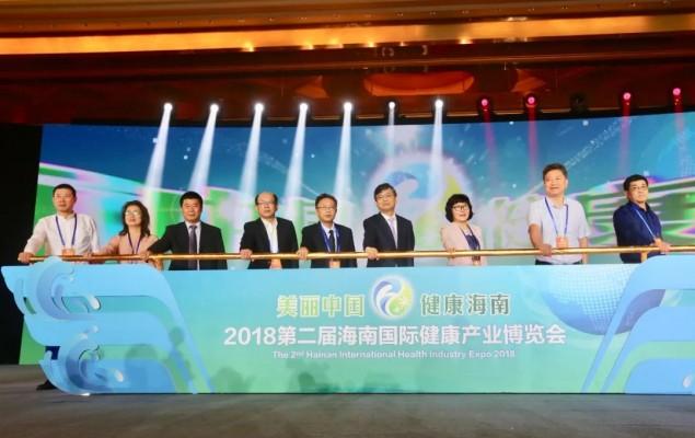 2018第二届海南国际健康产业博览会圆满收官!