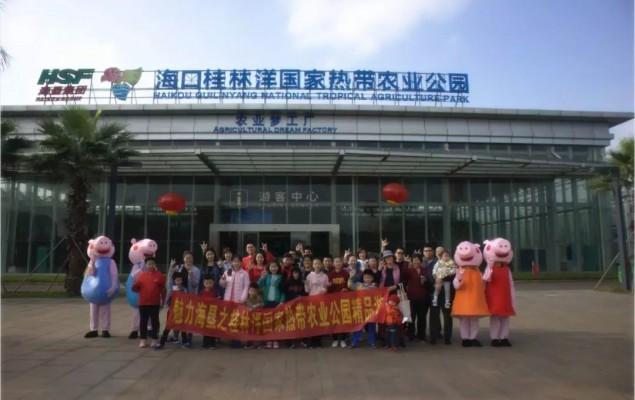 """""""噢呀啦""""桂林洋国家热带农业公园!这才是假期的正确打开方式!"""