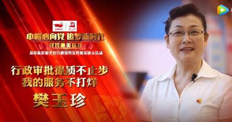 """""""尋找最美瓊花""""風采展示人——樊玉珍"""