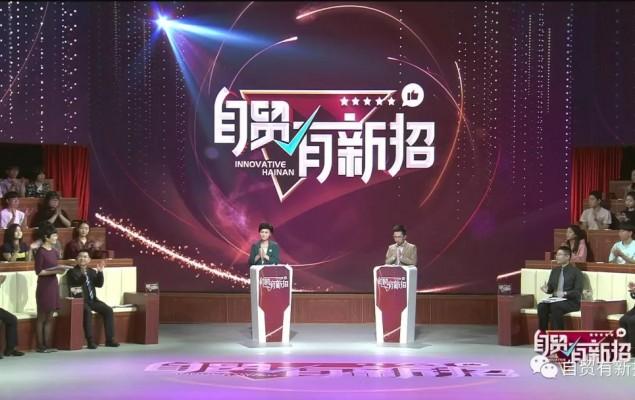 海南公共頻道《自貿有新招》獲國家廣電總局通報表揚!
