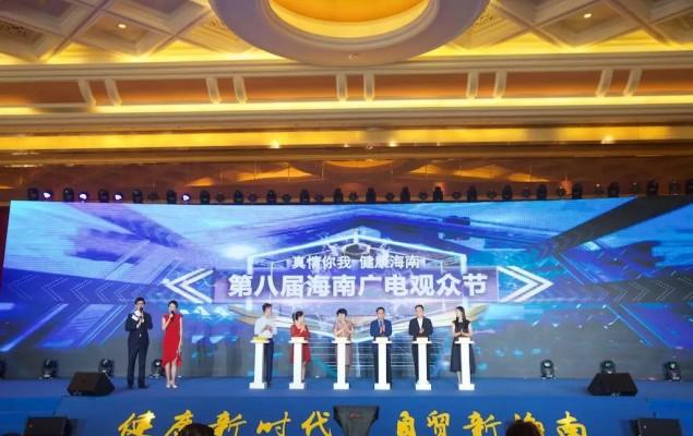 第八屆海南廣電觀眾節 | 我們收獲愛的告白