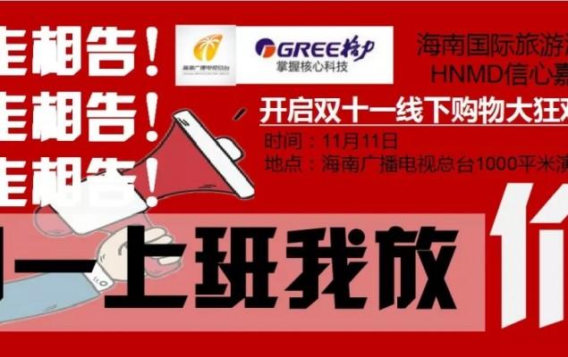 雙11來海南廣電買格力 更實惠 更保障!僅此一天 鉅惠到底!