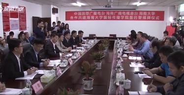 中国国际广播电台 海南广播电视总台与海南大学共建国际传播学院