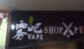 电子烟油无中文标识 工商当场要求停止销售