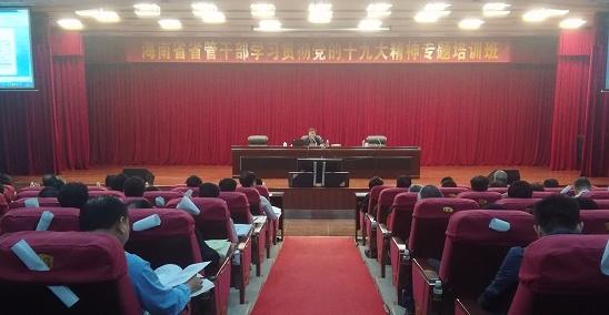 海南举行第三期省管干部十九大学习培训 董德兵授课