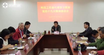 学习宣传贯彻十九大精神:海南召开科技工作者座谈会