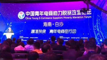 中国青年电商助力扶贫攻坚论坛 白沙开幕