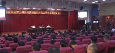 海南1500多名省管干部参加学习贯彻党的十九大精神专题培训:以实际行动投入美好新海南建设