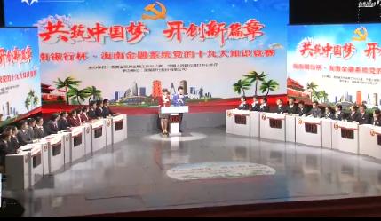 海南金融系统党的十九大知识竞赛在海口决赛