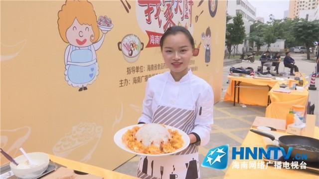 我家大厨·海南IPTV首届厨艺大赛晋级赛海口举行