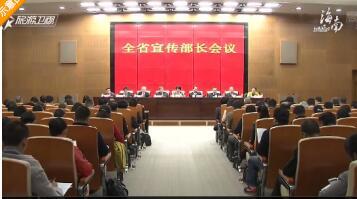 海南召开全省宣传部长会议:抓住重要契机 强化重大主题 凝聚正能量