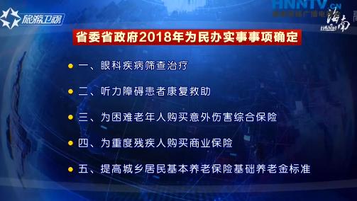"""省委省政府确定2018年为民办实事事项  送来民生""""大礼包"""""""