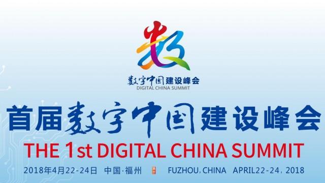 """从""""数字福建""""到""""数字中国"""" 绘就科技发展战略蓝图"""