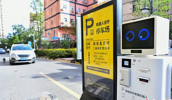 昆明现机器人值守停车场 代替人工收费提高效率