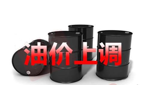 5月12日起海南油价上调 92号95号汽油每升均上调0.14元