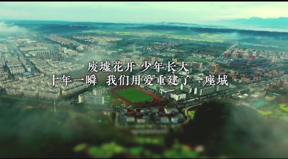 纪念汶川地震10年微视频《十年了》
