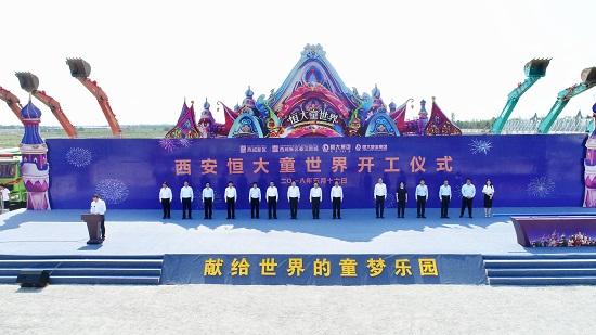 西安恒大童世界正式开工 加速打造世界顶级童话神话乐园