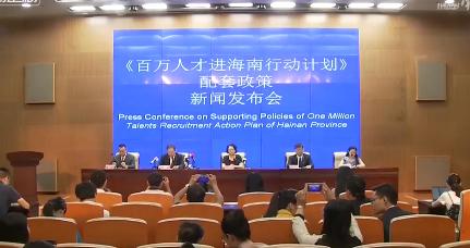 引才政策发布:海南党政机关计划招录急需紧缺人才600名