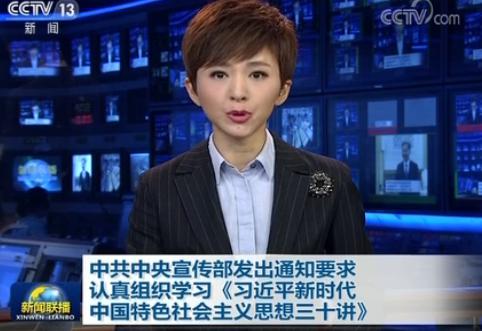 中共中央宣传部发出通知要求认真组织学习《习近平新时代中国特色社会主义思想三十讲》