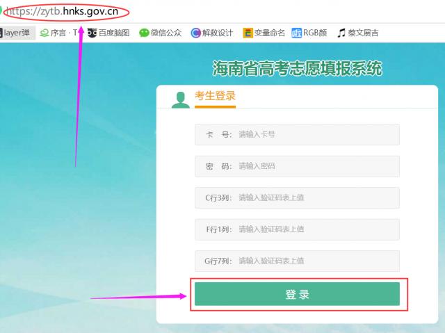 海南6月14日到16日举行网上填报高考志愿模拟演练