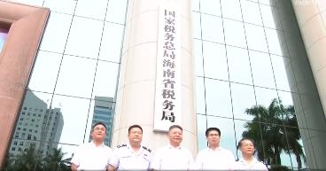 国家税务总局海南省税务局正式挂牌 沈晓明出席并主持召开座谈会