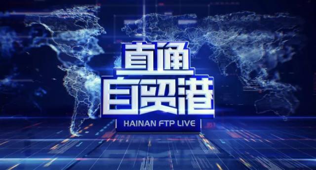 国家广电总局表扬海南广播电视总台《直通自贸港》栏目