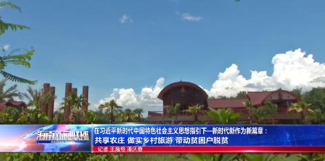 在习近平新时代中国特色社会主义思想指引下—新时代新作为新篇章:共享农庄 做实乡村旅游 带动贫困户脱贫