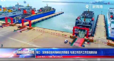 海口:加快推动琼州海峡经济带建设 与湛江市召开工作交流座谈会