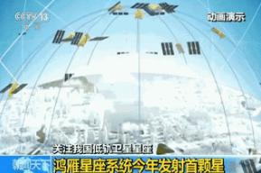 """中国启动""""鸿雁""""全球卫星通信星座系统建设 今年发射首星"""