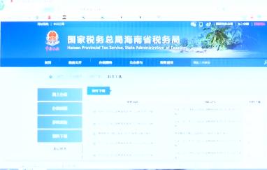 海南自然人税收管理系统扣缴客户端 8月1日上线