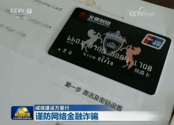 【诚信建设万里行】谨防网络金融诈骗