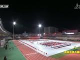 海南省第五届运动会开幕 刘赐贵宣布开幕 首次把群众性体育纳入省运会