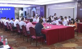 百日大招商:省科技厅与十家高新技术单位签署战略合作协议