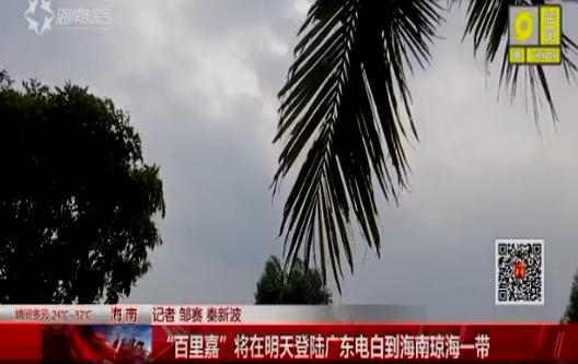 """""""百里嘉""""将在明天登陆广东电白到海南琼海一带"""