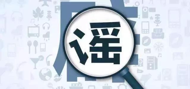 """""""木耳打药""""不能吃,面条加""""胶""""没法吃……9月网络谣言盘点"""
