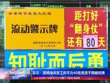 东方:因精准扶贫工作不力40名党员干部被问责