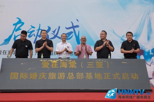 爱在海棠全球婚链总部基地今天在三亚海棠湾正式启动