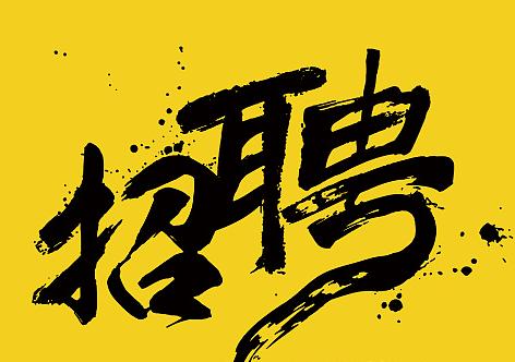 """海南省""""聚四方之才""""北京招聘會 海南廣播電視總臺招聘啟事"""