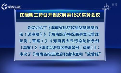 沈曉明主持召開省政府第16次常務會議  研究商事登記制度改革等事宜