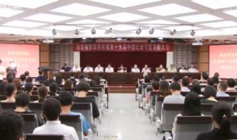 海南省新闻界庆祝第十九届中国记者节暨表彰大会举行