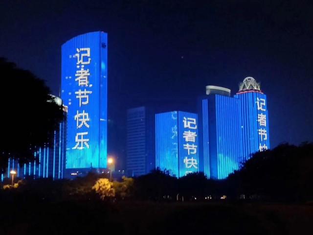 """庆祝中国第十九个记者节 海口为你""""点""""赞"""