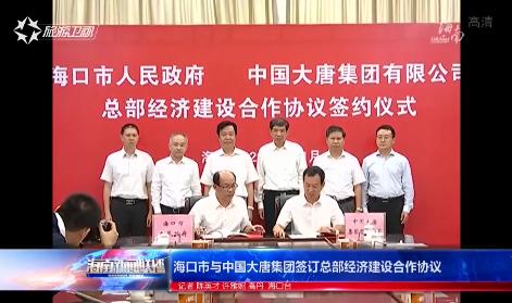 海口市与中国大唐集团签订总部经济建设合作协议