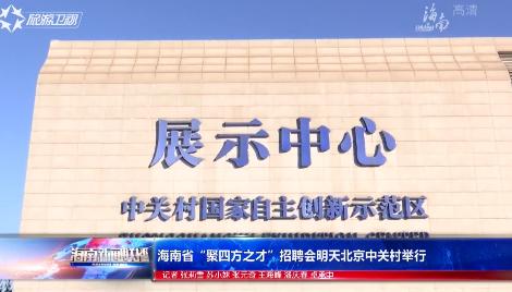 """海南省""""聚四方之才""""招聘会明天北京中关村举行"""