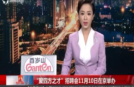 """""""聚四方之才""""招聘会11月10日在京举办"""