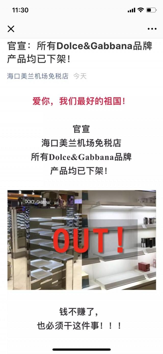 海口美兰机场免税店所有d&g品牌产品全部下架!