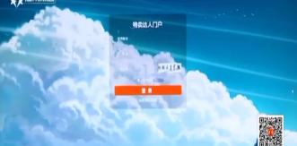 """女子网上求购""""达人号"""" 疑掉陷阱损失9万多"""