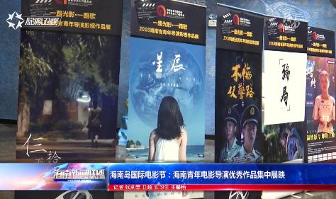 海南岛国际电影节:海南青年电影导演优秀作品集中展映