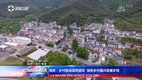 海南:乡村旅游提质增效  加快乡村振兴发展步伐