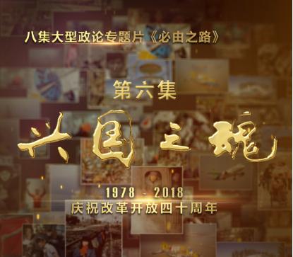 """大型政论专题片《必由之路》(六)""""兴国之魂""""一分钟预告"""